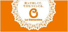 ラ・クレマンティーヌ